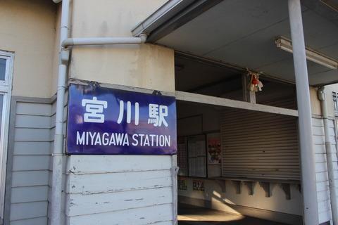 miyagawa_kanban