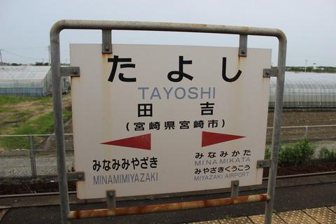 tayoshi