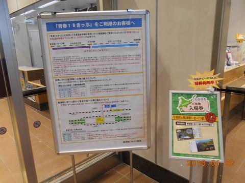 okutsugaruimabetsu_info