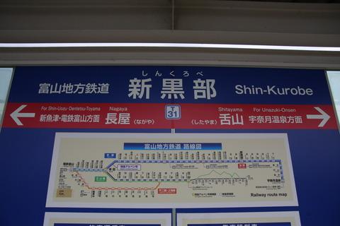 shinkurobe