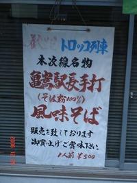 kamedake_soba_kanban