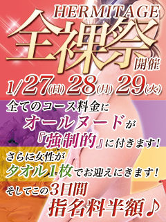 HN(全裸祭)