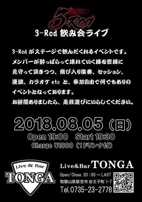 3-Rod飲み会ライブ