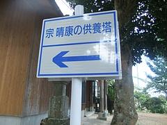 西福寺の本堂と宗晴康供養塔標示板