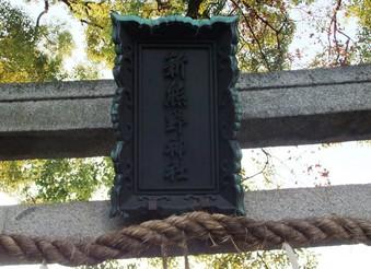 新熊野神社扁額