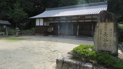18・白蓮山長谷寺