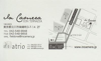 0・インカメラ名刺