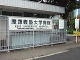 慶応病院正門看板