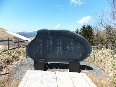 50周年記念石碑