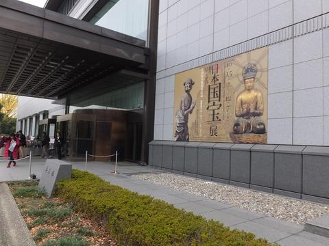 日本国宝展・平成館