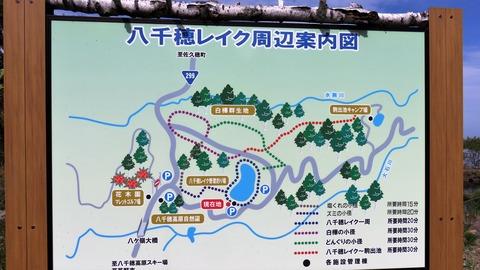 10・八千穂レイク周辺案内図
