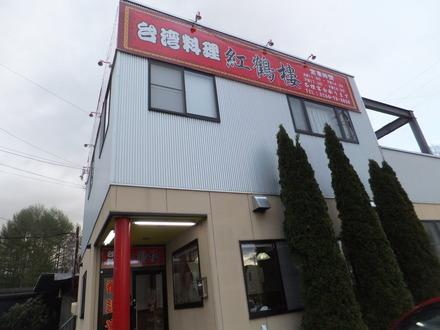 台湾料理・紅鶴楼