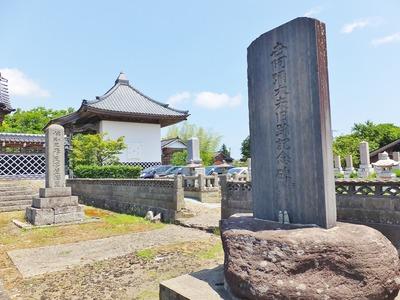 """22・山門前に""""世阿弥太夫旧跡記念碑"""""""