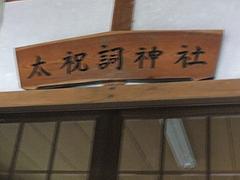太祝詞神社の素朴な扁額