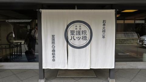 4・聖護院八ッ橋総本店・暖簾