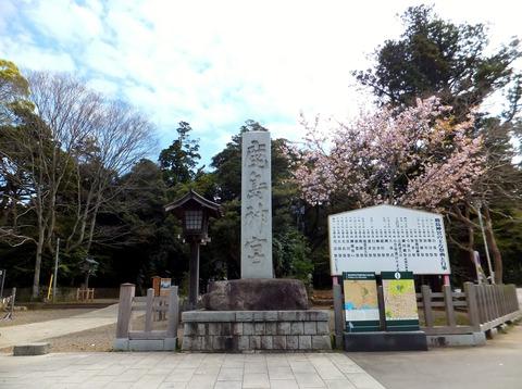 鹿島神宮石標