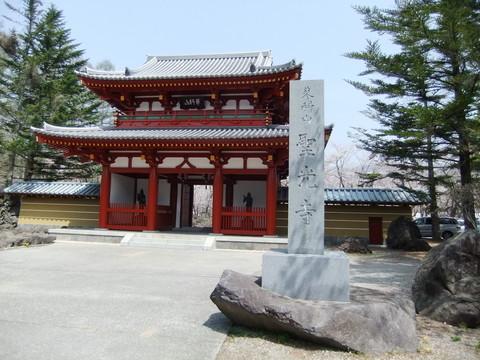 蓼科聖光寺