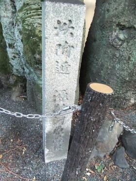 院跡地石碑