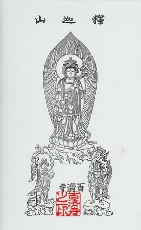 37・釈迦山百済寺・十一面観世音菩薩