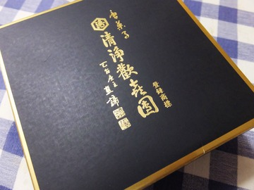 清浄歓喜団五個入箱
