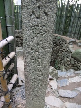 化粧井戸石柱