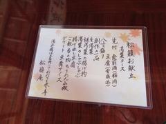 昼食のメニュー 松籟湯葉コース(税別4600円)