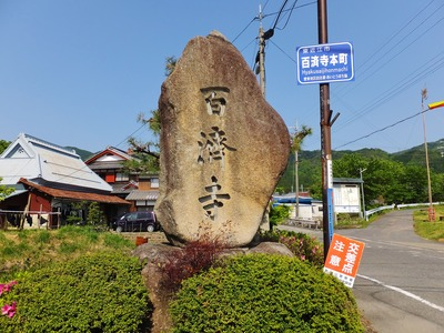 18・百済寺石碑