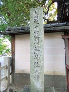 大樟の石碑
