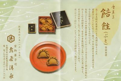 亀屋清永の果餅・餢飳(ぶと)