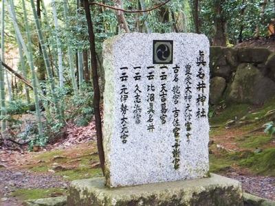真名井神社石碑