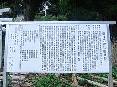 能理刀神社の由緒書