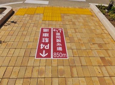 """4・上信電鉄""""上州富岡駅""""前歩道"""