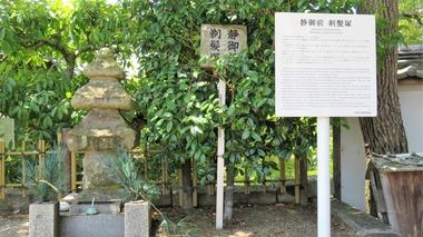 6・長尾寺・剃髪塚
