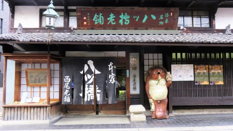 6・本家西尾八ッ橋・本店