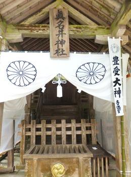 真名井神社拝殿より本殿を