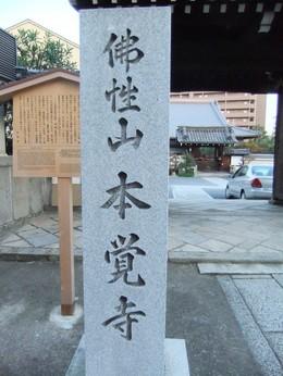 本覚寺石碑