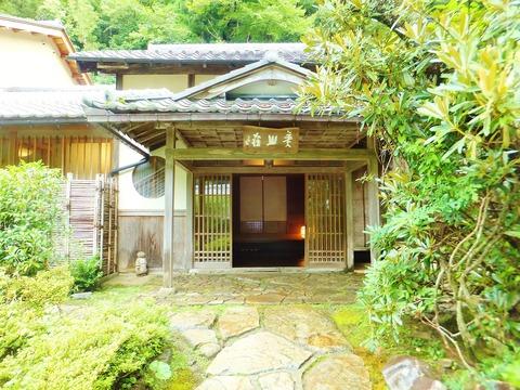 美山荘母屋玄関