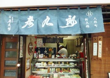 京菓子司彦九郎