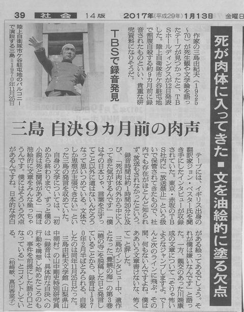 13 朝日新聞 三島由紀夫肉声テープ発見