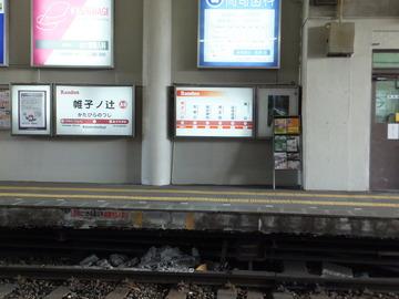 帷子の辻駅