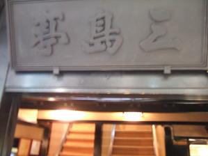 三嶋亭入口看板