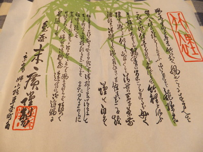 竹裡の趣ある包み紙