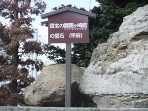 躑躅ケ崎館の愛石