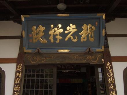 龍光禅院扁額