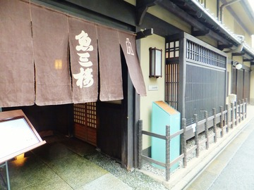 京懐石老舗・魚三郎