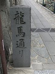 龍馬通りの石柱