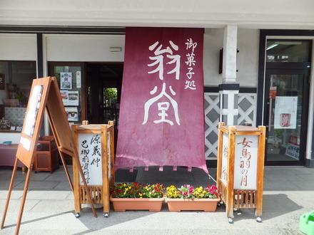 中町通りにある翁堂・蔵の店