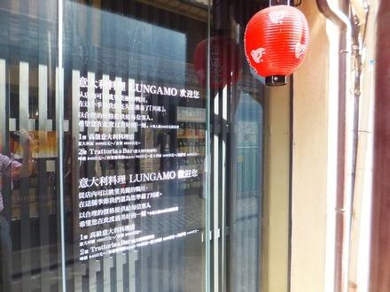 """店先には先斗町の紋章""""千鳥入り""""提燈が"""