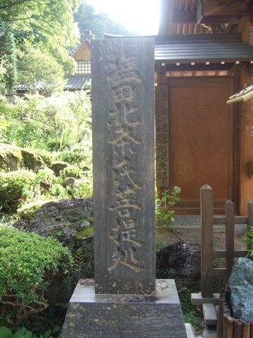 塩田北条氏菩提寺石碑