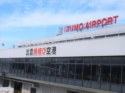 縁結び空港・出雲空港